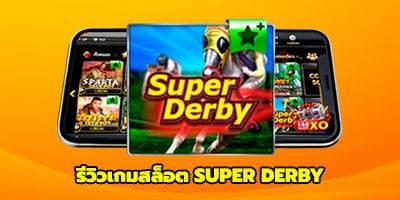 รีวิวเกมสล็อต Super Derby